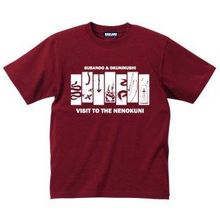 根の国訪問 Tシャツ