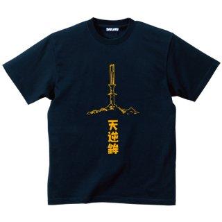 天逆鉾 Tシャツ