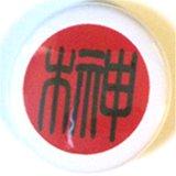 榊 缶バッチ