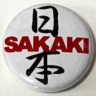 SAKAKI × 日本 缶バッチ