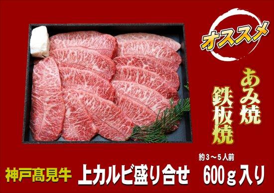 【3D冷凍】神戸高見牛 上カルビ盛り合わせ 600g入り