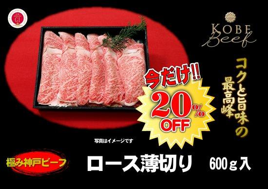 【3D冷凍】極み神戸ビーフ ロース薄切り(すき焼き・水たき・鉄板焼き用)600g入り