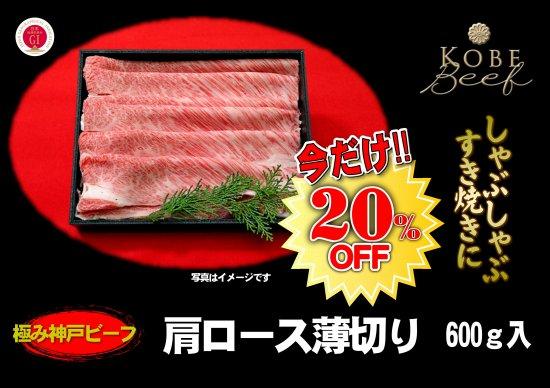 【3D冷凍】極み神戸ビーフ 肩ロース薄切り(すき焼き・水たき・鉄板焼き用) 600g入り