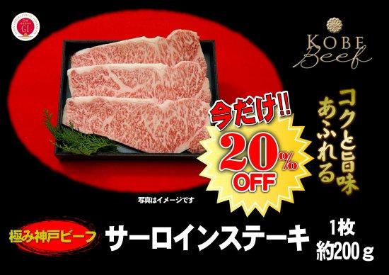 【3D冷凍】極み神戸ビーフ サーロインステーキ 1枚(約200g)