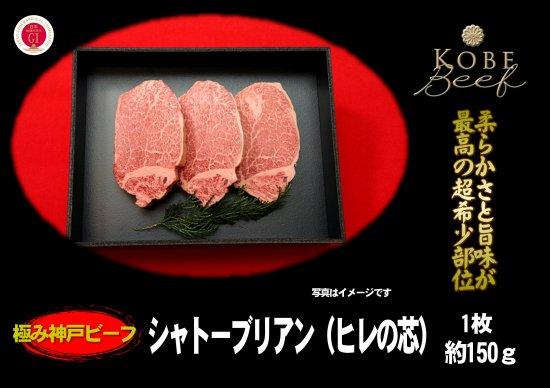 【3D冷凍】極み神戸ビーフ シャトーブリアン(ヒレの芯)1枚(約150g)