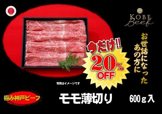 【3D冷凍】極み神戸ビーフ モモ薄切り(しゃぶしゃぶ用)600g入り