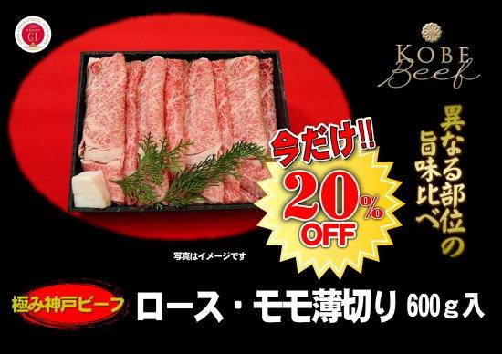 【3D冷凍】極み神戸ビーフ ロース・モモ薄切り(すき焼き・水たき・鉄板焼き用)600g入り