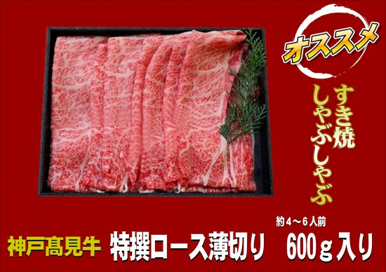 【3D冷凍】特選神戸高見牛 ロース薄切り(すき焼き・水たき・鉄板焼き用)600g入り