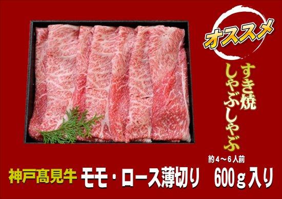 【3D冷凍】神戸高見牛 モモ・ロース(すき焼き・水たき・鉄板焼き用)600g入り