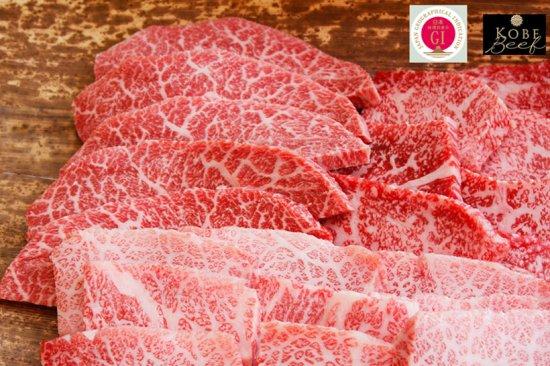 【3D冷凍】神戸ビーフ三種盛り網焼き用600g入り