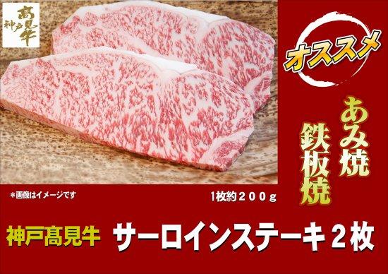 【3D冷凍】神戸高見牛 サーロインステーキ 1枚約200g ×2枚