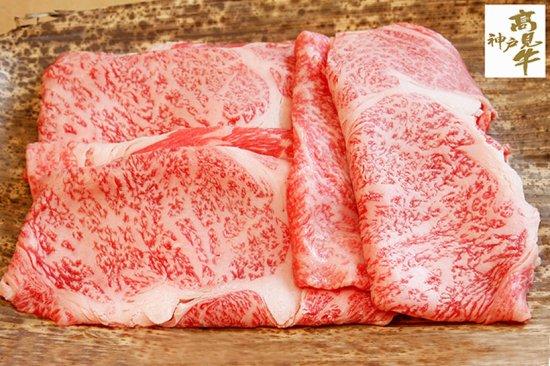 【3D冷凍】神戸高見牛 もも・ロース薄切り 300g入り