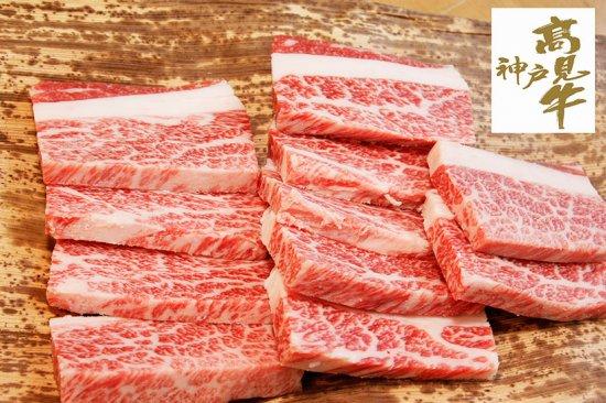 【3D冷凍】神戸高見牛 上カルビ焼肉用 300g入り