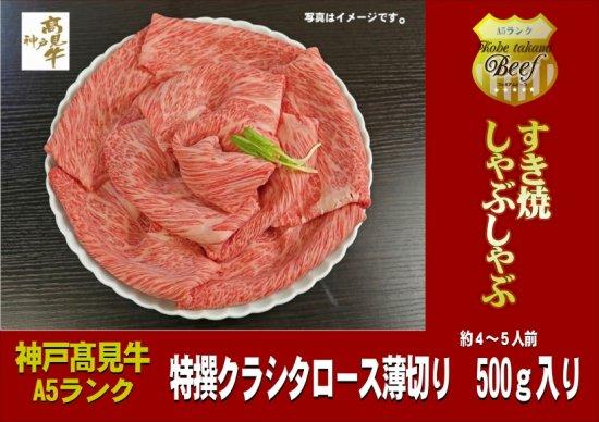 【3D冷凍】神戸高見牛 A5等級特撰クラシタロース薄切り 500g入り