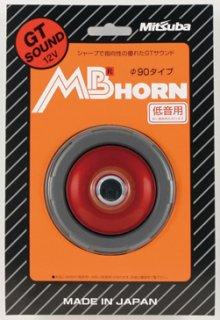 MB-Rホーン片側 (LO)『MBL-2E-R』