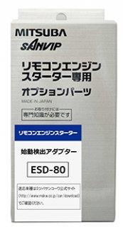 始動検出アダプター『ESD-80』