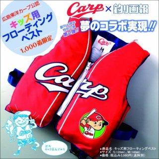 Carp×釣り画報コラボ キッズ用フローティングベスト