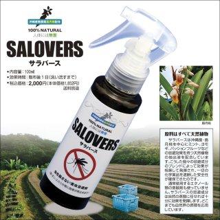 虫を殺さない害虫忌避剤 サラバース