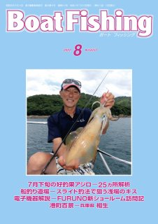 <img class='new_mark_img1' src='https://img.shop-pro.jp/img/new/icons33.gif' style='border:none;display:inline;margin:0px;padding:0px;width:auto;' />BoatFishing 定期(12カ月)購読 ※送料無料+本誌1冊サービス