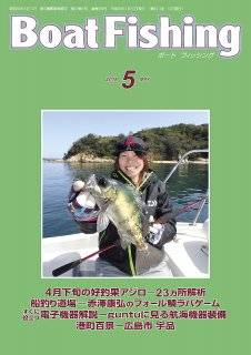 <img class='new_mark_img1' src='https://img.shop-pro.jp/img/new/icons13.gif' style='border:none;display:inline;margin:0px;padding:0px;width:auto;' />BoatFishing 2018年5月号