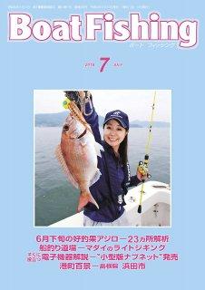 BoatFishing 2018年7月号