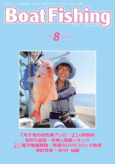 <img class='new_mark_img1' src='https://img.shop-pro.jp/img/new/icons13.gif' style='border:none;display:inline;margin:0px;padding:0px;width:auto;' />BoatFishing 2018年8月号