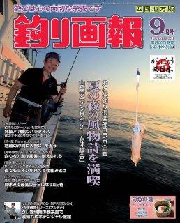 釣り画報2018年9月号[四国版]