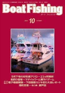 BoatFishing 2018年10月号