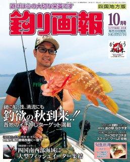 釣り画報2018年10月号[四国版]