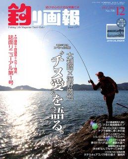 釣り画報2018年12月号