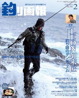 釣り画報2019年2月号