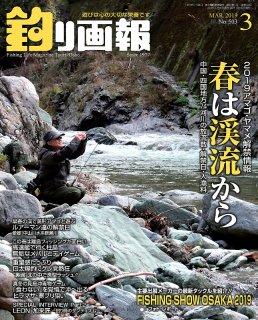 釣り画報2019年3月号