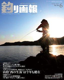 釣り画報2019年6月号