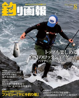 釣り画報2019年8月号