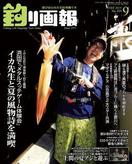 釣り画報2019年9月号