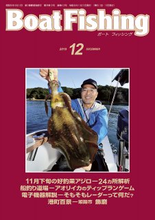 <img class='new_mark_img1' src='https://img.shop-pro.jp/img/new/icons5.gif' style='border:none;display:inline;margin:0px;padding:0px;width:auto;' />BoatFishing 2019年12月号