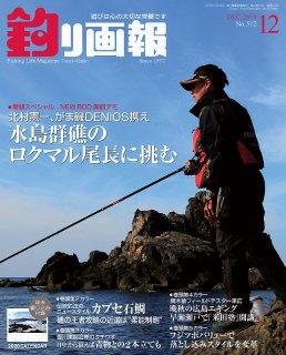 釣り画報2019年12月号