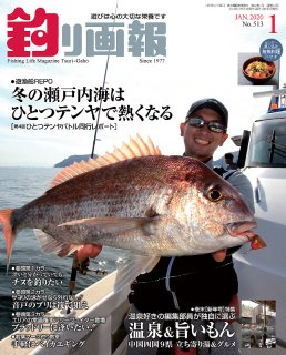 釣り画報2020年1月号