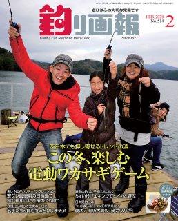 釣り画報2020年2月号