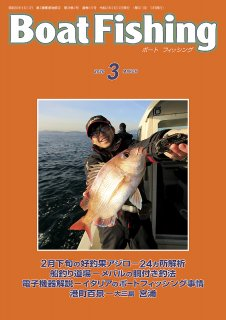 <img class='new_mark_img1' src='https://img.shop-pro.jp/img/new/icons5.gif' style='border:none;display:inline;margin:0px;padding:0px;width:auto;' />BoatFishing 2020年3月号