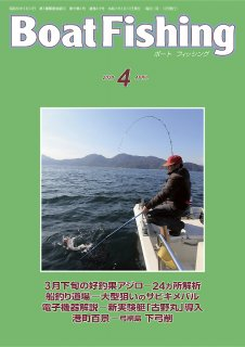 <img class='new_mark_img1' src='https://img.shop-pro.jp/img/new/icons5.gif' style='border:none;display:inline;margin:0px;padding:0px;width:auto;' />BoatFishing 2020年4月号