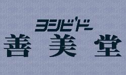 善美堂WEBSHOP