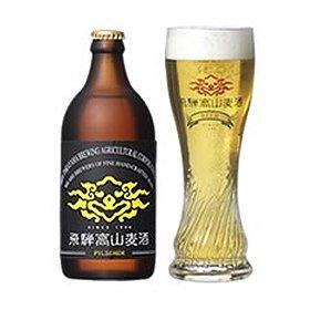 高山麦酒クラフトビール ピルセナー(瓶)