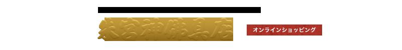 朱宮神仏具店オンラインショップ - 仏壇・仏具・神具のことなら安心と信頼の専門店