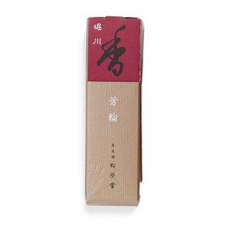 芳輪 堀川 スティック型 20本入
