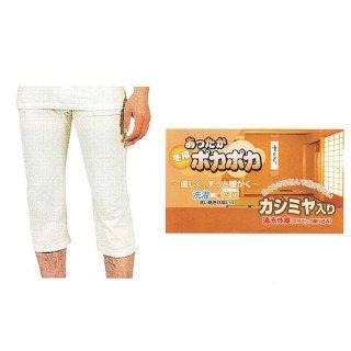 ポカポカパッチ(七分丈)