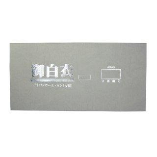 テトロンウール白衣 厚地(袷)