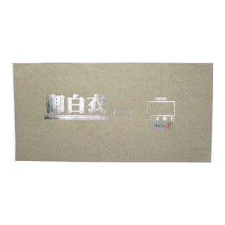 テトロンウール白衣 法衣用(単)