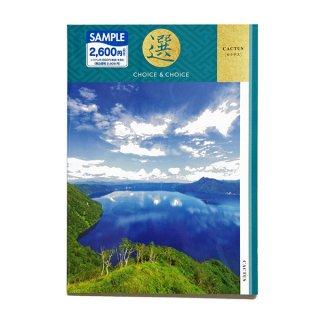 カタログギフト 2,800(税抜)円コース