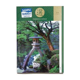 カタログギフト 3,800(税抜)円コース